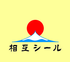 相互シール ★ シール印刷・ラベル・ステッカー・カッティングシート 沖縄県糸満市